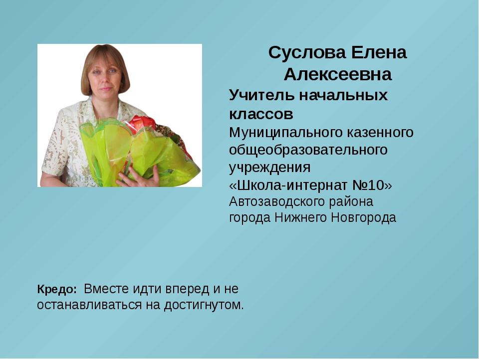 Суслова Елена Алексеевна Учитель начальных классов Муниципального казенного о...