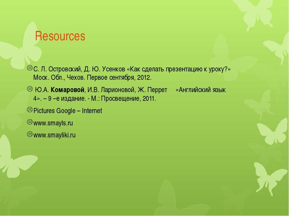 Resources С. Л. Островский, Д. Ю. Усенков «Как сделать презентацию к уроку?»...