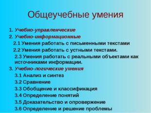 Общеучебные умения 1. Учебно-управленческие 2. Учебно-информационные 2.1 Умен