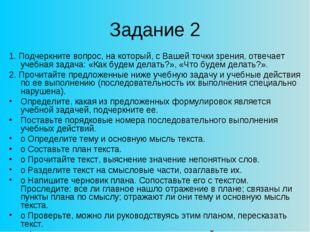 Задание 2 1. Подчеркните вопрос, на который, с Вашей точки зрения, отвечает у
