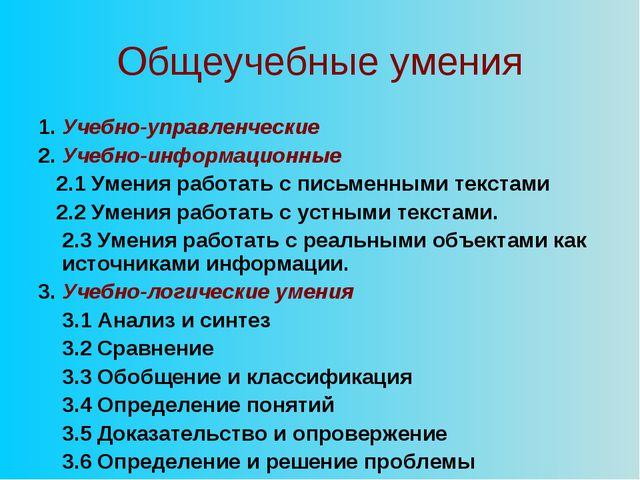 Общеучебные умения 1. Учебно-управленческие 2. Учебно-информационные 2.1 Умен...