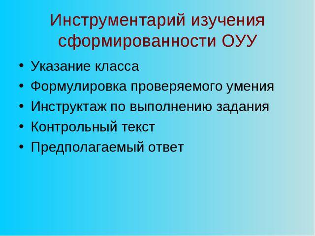 Инструментарий изучения сформированности ОУУ Указание класса Формулировка про...