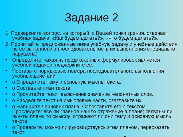 Задание 2 1. Подчеркните вопрос, на который, с Вашей точки зрения, отвечает у...