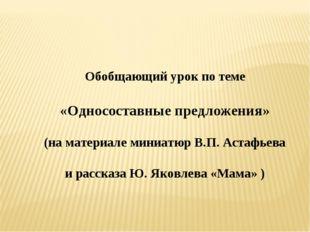 Обобщающий урок по теме «Односоставные предложения» (на материале миниатюр В.