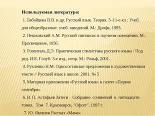 Используемая литература: 1. Бабайцева В.В. и др. Русский язык. Теория. 5–11-
