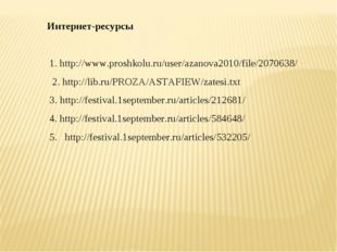 Интернет-ресурсы 1. http://www.proshkolu.ru/user/azanova2010/file/2070638/ 2
