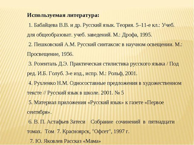 Используемая литература: 1. Бабайцева В.В. и др. Русский язык. Теория. 5–11-...
