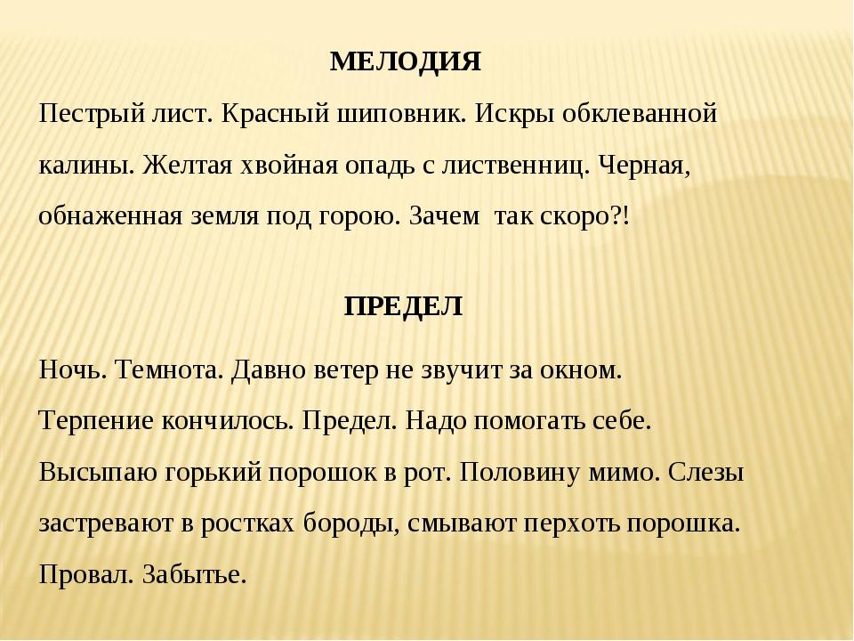 МЕЛОДИЯ Пестрый лист. Красный шиповник. Искры обклеванной калины. Желтая хво...