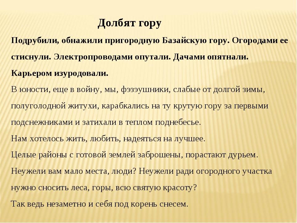 Долбят гору Подрубили, обнажили пригородную Базайскую гору. Огородами ее сти...