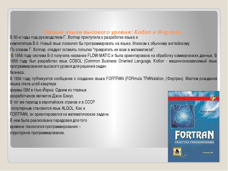 a history of fortran the first programming language Although the first compiler for general-purpose, imperative programming language would not be delivered for three more years, september 20, 1954 marked the first run of a fortran (formula translating) program.