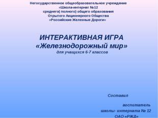 Составил воспитатель школы- интерната № 12 ОАО «РЖД» Чернова Р.М Негосударст
