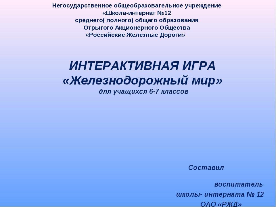 Составил воспитатель школы- интерната № 12 ОАО «РЖД» Чернова Р.М Негосударст...