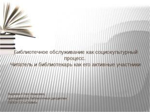 Пыркова Юлия Ивановна, преподаватель библиотечных дисциплин ГБПОУ СО «СКИиК»