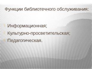 Функции библиотечного обслуживания: Информационная; Культурно-просветительска