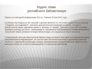 Кодекс этики российского библиотекаря Принят на ежегодной конференции РБА в г
