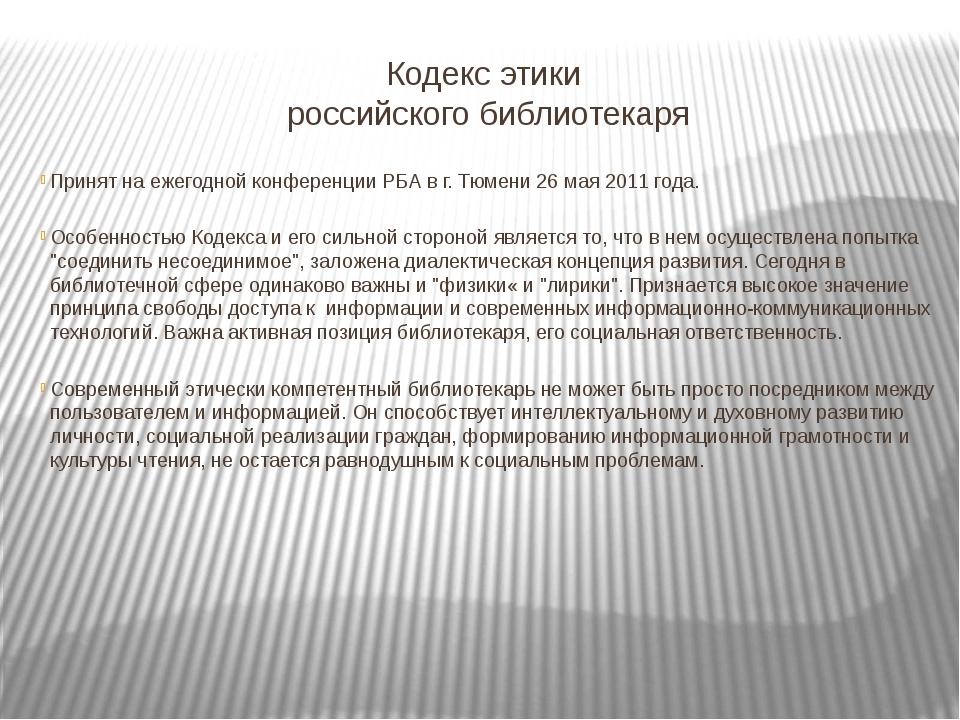 Кодекс этики российского библиотекаря Принят на ежегодной конференции РБА в г...