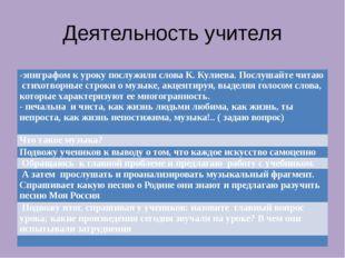 Деятельность учителя -эпиграфом к уроку послужили слова К. Кулиева.Послушайте