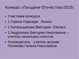 Конкурс «Гвоздики Отечества»2015г Участники конкурса 1 Горина Надежда -9класс