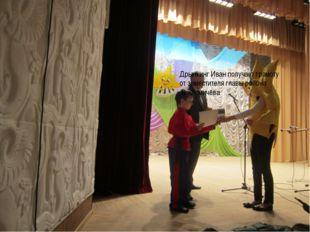 Дрынкинг Иван получает грамоту от заместителя главы района В. Фомичёва