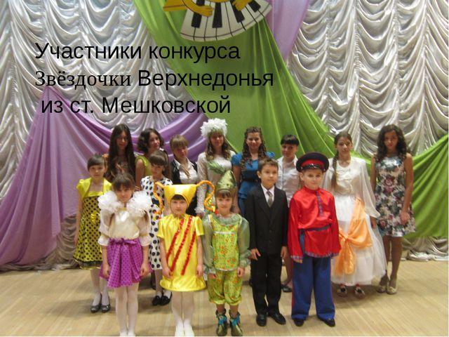 Наши участники Участники конкурса Звёздочки Верхнедонья из ст. Мешковской