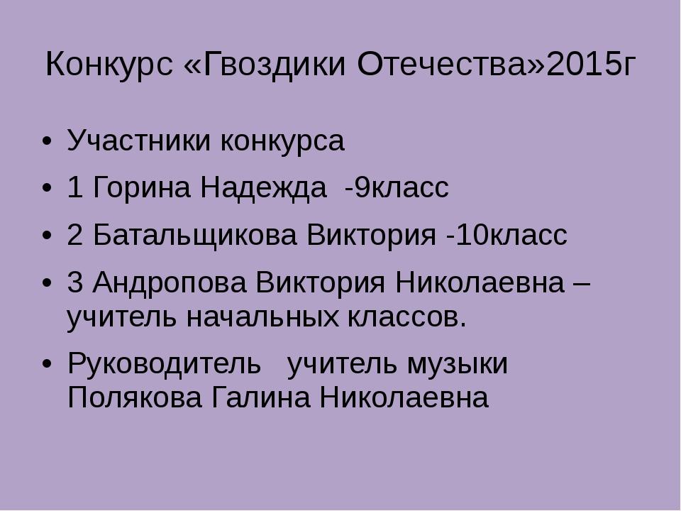 Конкурс «Гвоздики Отечества»2015г Участники конкурса 1 Горина Надежда -9класс...