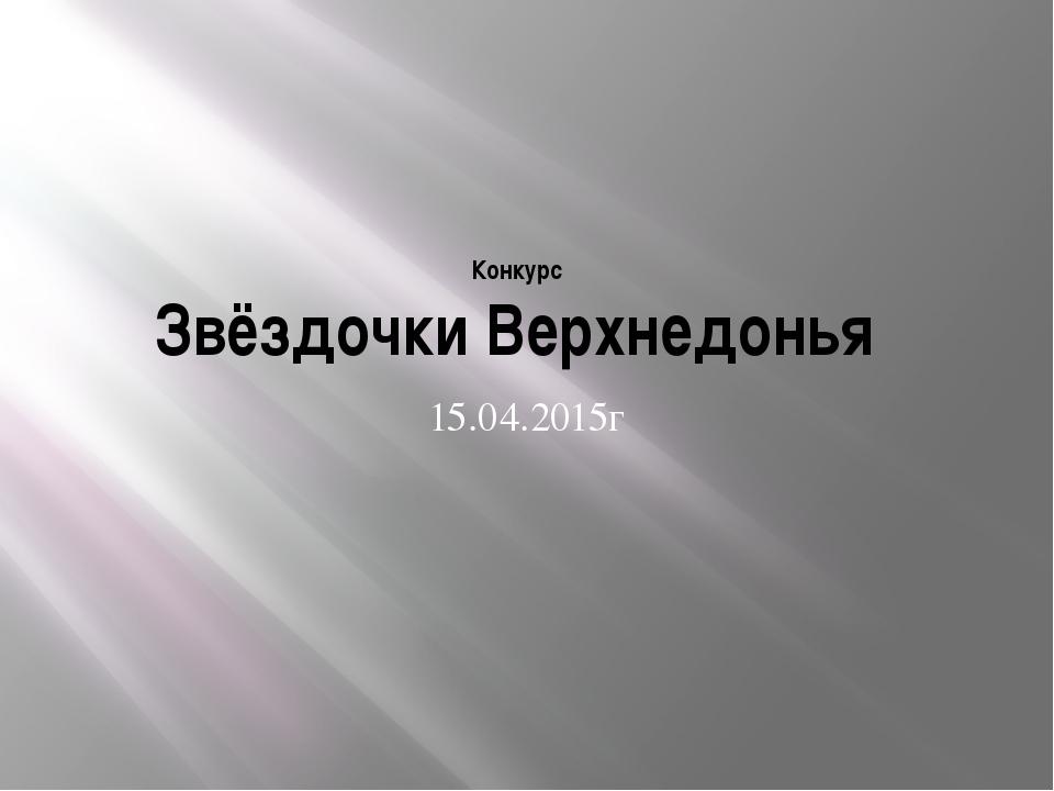 Конкурс Звёздочки Верхнедонья 15.04.2015г