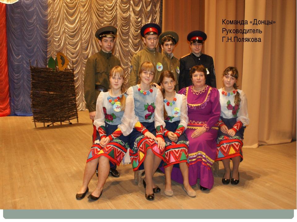 Команда «Донцы» Руководитель Г.Н.Полякова