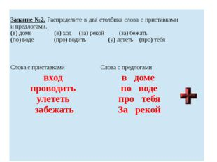 Задание №2.Распределите в два столбика слова с приставками и предлогами. (в)