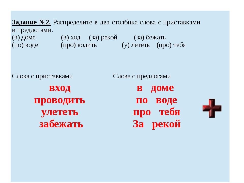 Задание №2.Распределите в два столбика слова с приставками и предлогами. (в)...