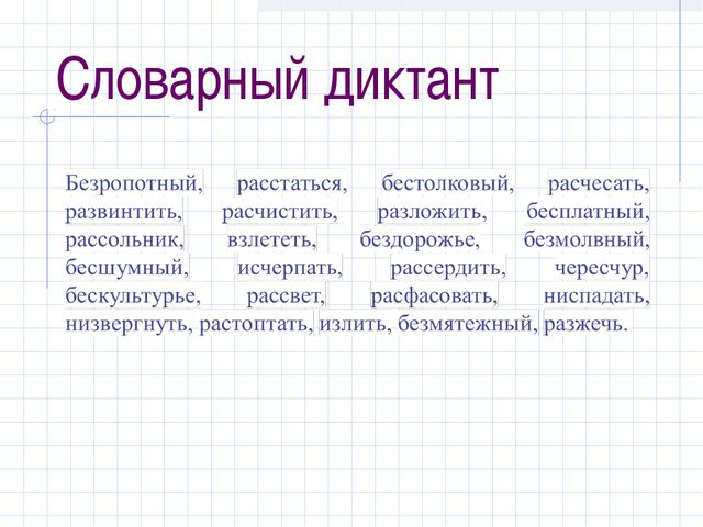 Орфографический диктант 10 класс
