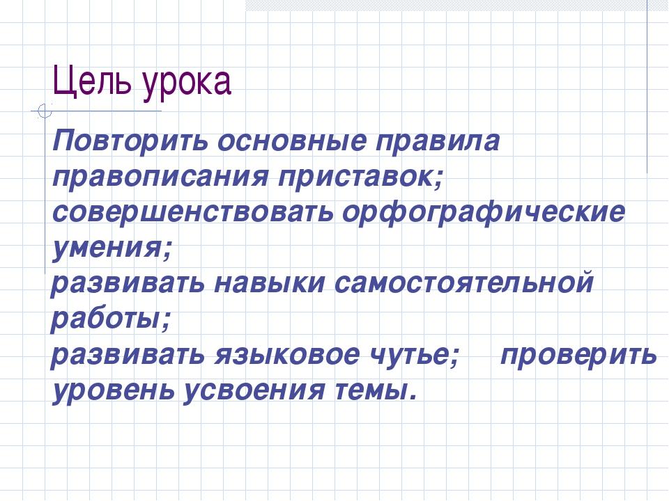 Цель урока Повторить основные правила правописания приставок; совершенствоват...
