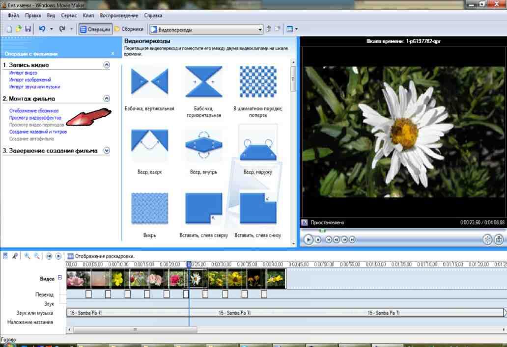 http://kinoslajd.ru/sites/default/files/s_slajd-shou/37/slayd_shou_v_windows_movie_maker-09.jpg