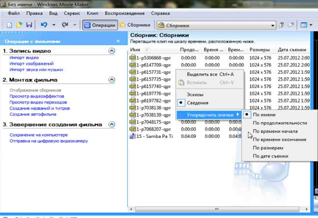 C:\Documents and Settings\Admin\Рабочий стол\мо 8.12.15\slayd_shou_v_windows_movie_maker-04.jpg