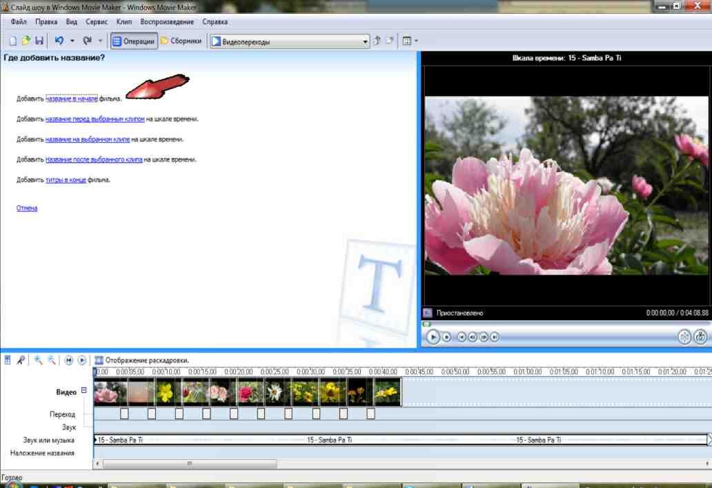 http://kinoslajd.ru/sites/default/files/s_slajd-shou/37/slayd_shou_v_windows_movie_maker-10.jpg