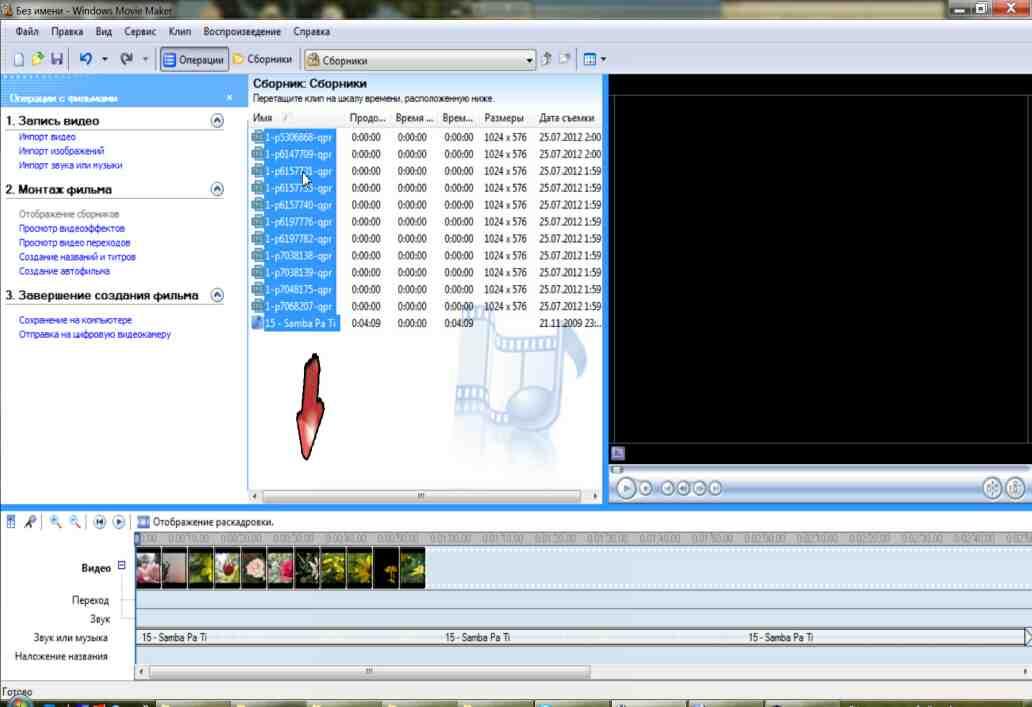 C:\Documents and Settings\Admin\Рабочий стол\мо 8.12.15\slayd_shou_v_windows_movie_maker-05.jpg