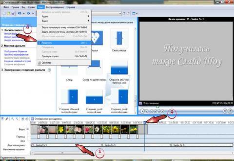Как работать в Windows Movie Maker - обрезаем музыку
