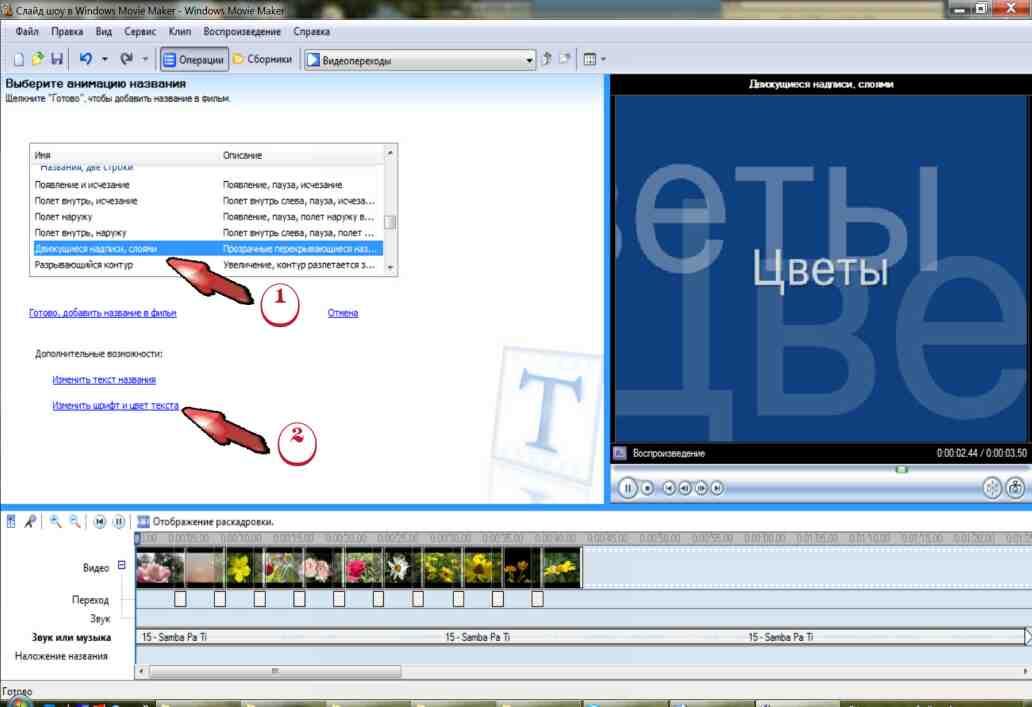 http://kinoslajd.ru/sites/default/files/s_slajd-shou/37/slayd_shou_v_windows_movie_maker-12.jpg