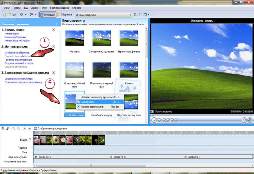 C:\Documents and Settings\Admin\Рабочий стол\мо 8.12.15\slayd_shou_v_windows_movie_maker-07 (1).jpg