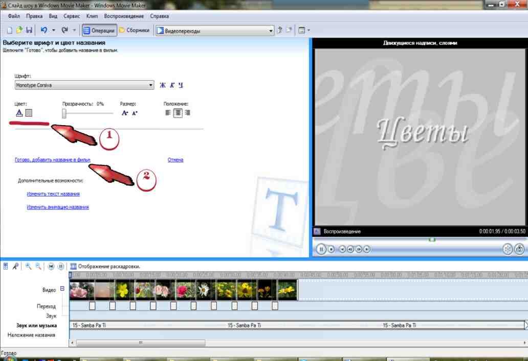 http://kinoslajd.ru/sites/default/files/s_slajd-shou/37/slayd_shou_v_windows_movie_maker-13.jpg
