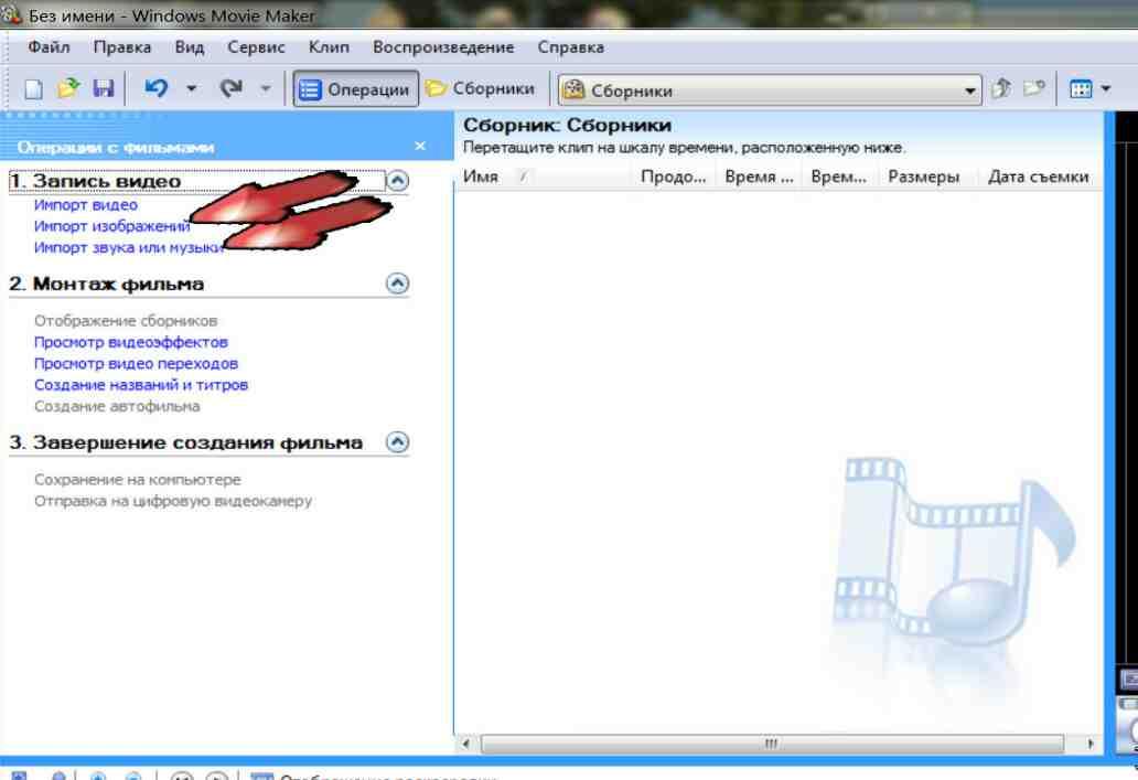 C:\Documents and Settings\Admin\Рабочий стол\мо 8.12.15\slayd_shou_v_windows_movie_maker-02.jpg