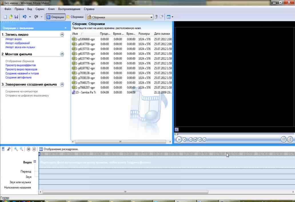 C:\Documents and Settings\Admin\Рабочий стол\мо 8.12.15\slayd_shou_v_windows_movie_maker-03.jpg