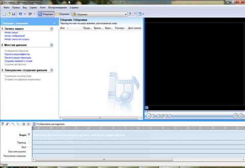 C:\Documents and Settings\Admin\Рабочий стол\мо 8.12.15\slayd_shou_v_windows_movie_maker-01.jpg