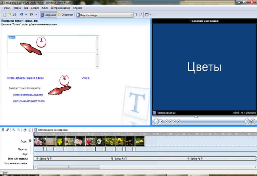 http://kinoslajd.ru/sites/default/files/s_slajd-shou/37/slayd_shou_v_windows_movie_maker-11.jpg
