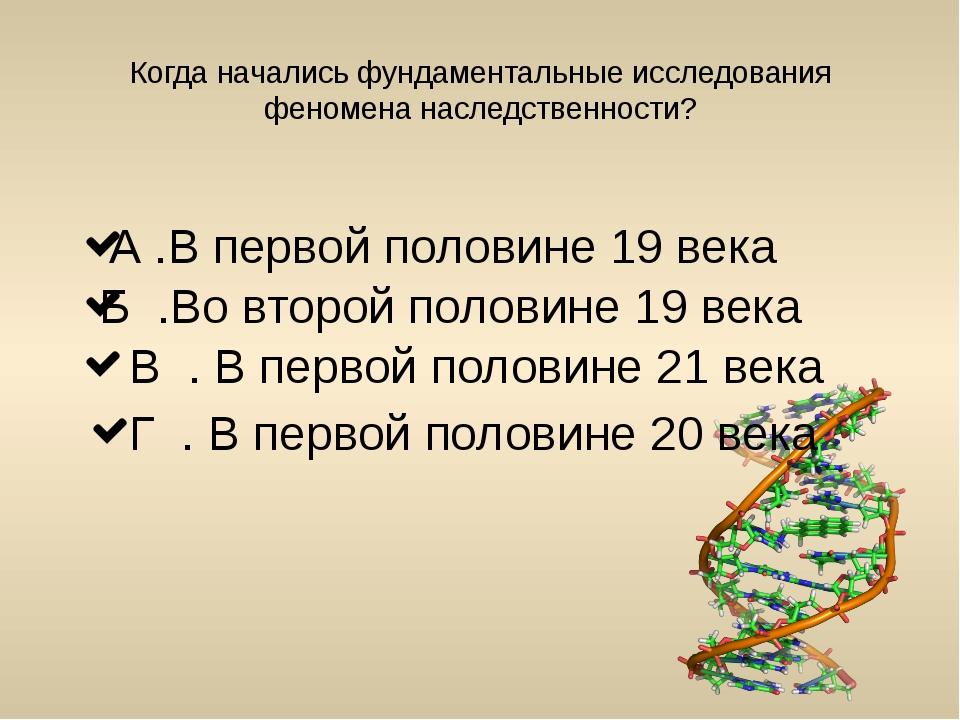 Когда начались фундаментальные исследования феномена наследственности? А .В п...