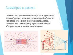 Симметрия в физике Симметрии, учитываемые в физике, довольно разнообразны, на