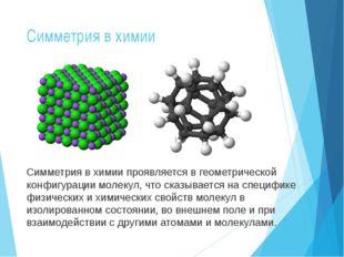 Симметрия в химии Симметрияв химии проявляется в геометрической конфигурации