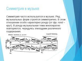 Симметрия в музыке Симметрия часто используется в музыке. Ряд музыкальных фор