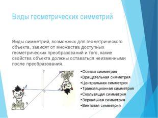 Виды геометрических симметрий Виды симметрий, возможных для геометрического о