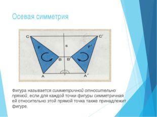 Осевая симметрия Фигура называется симметричной относительно прямой, если для