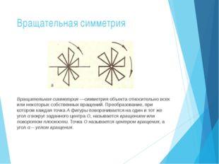 Вращательная симметрия Вращательная симметрия—симметрия объекта относительно